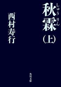 秋霖(角川文庫)
