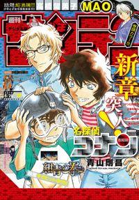 週刊少年サンデー 2019年28号(2019年6月12日発売)