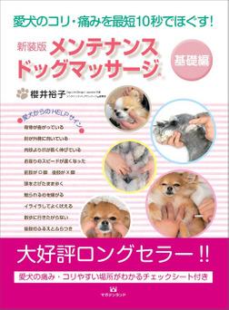 メンテナンス ドッグマッサージ (愛犬のコリ・痛みを最短10秒でほぐす)-電子書籍