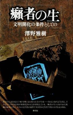 癩者の生 文明開化の条件としての-電子書籍