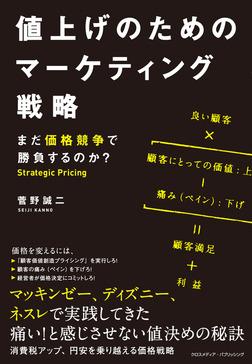 値上げのためのマーケティング戦略-電子書籍