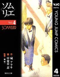 ソムリエ 4