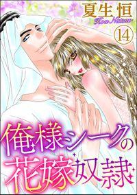 俺様シークの花嫁奴隷(分冊版) 【第14話】