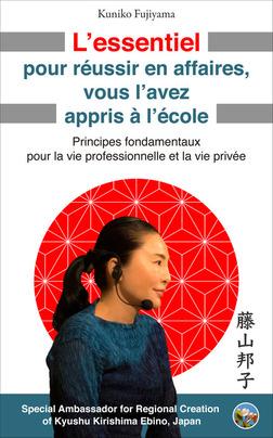 L'essentiel pour réussir en affaires, vous l'avez appris à l'école(Édition française)-電子書籍