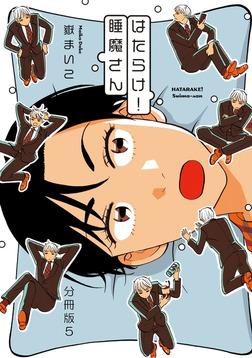 はたらけ!睡魔さん 分冊版(5)-電子書籍