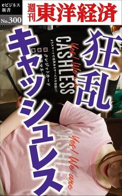 狂乱キャッシュレス―週刊東洋経済eビジネス新書No.300-電子書籍