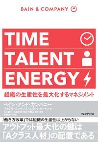 TIME TALENT ENERGY―組織の生産性を最大化するマネジメント