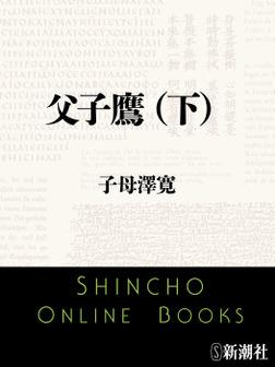 父子鷹(下)-電子書籍