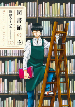 図書館の主 10巻-電子書籍