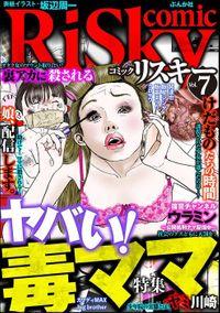 comic RiSky(リスキー)(ぶんか社)