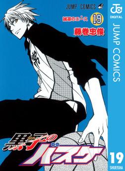 黒子のバスケ モノクロ版 19-電子書籍