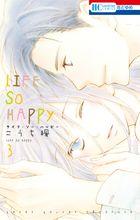 LIFE SO HAPPY 3巻