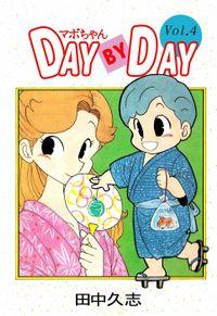 マボちゃん DAY BY DAY 4巻