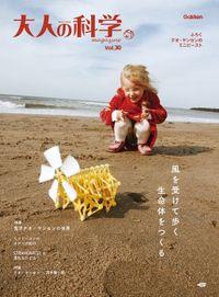大人の科学マガジン Vol.30(テオ・ヤンセンのミニビースト)
