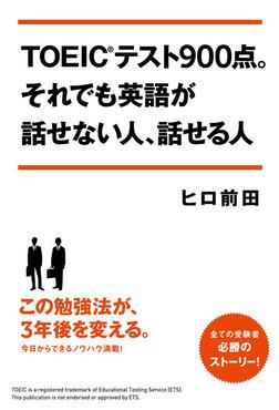 TOEICテスト900点。それでも英語が話せない人、話せる人-電子書籍