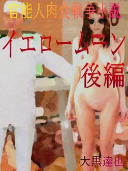 官能人肉食戦争小説「イエロームーン 後編」-電子書籍
