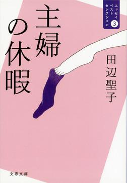 主婦の休暇 エッセイベストセレクション3-電子書籍