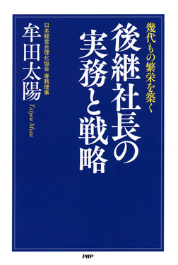 幾代もの繁栄を築く 後継社長の実務と戦略-電子書籍