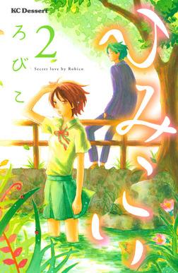 ひみこい(2)-電子書籍