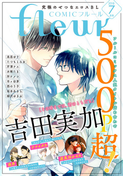 【電子版】COMICフルール 2018年7月号-電子書籍