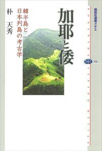 加耶と倭 韓半島と日本列島の考古学