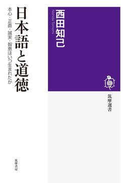 日本語と道徳 ──本心・正直・誠実・智恵はいつ生まれたか-電子書籍