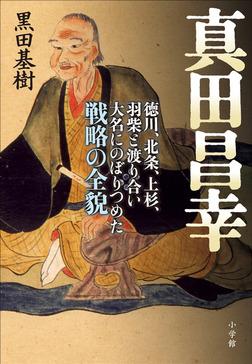 真田昌幸 徳川、北条、上杉、羽柴と渡り合い大名にのぼりつめた戦略の全貌-電子書籍