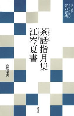現代語でさらりと読む茶の古典 茶話指月集・江岑夏書-電子書籍