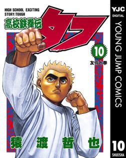 高校鉄拳伝タフ 10-電子書籍