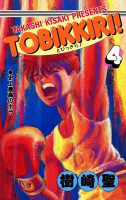 とびっきり! 4-電子書籍