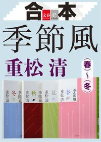 合本 季節風(春)(夏)(秋)(冬)【文春e-Books】(文春e-Books)