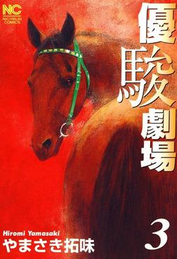 優駿劇場 3-電子書籍