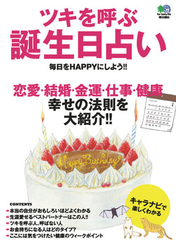 ツキを呼ぶ誕生日占い-電子書籍