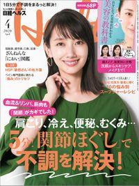 日経ヘルス 2020年4月号 [雑誌]