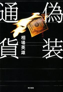 偽装通貨-電子書籍