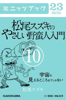 松尾スズキのやさしい野蛮人入門(10) 宇宙は見えるところまでしかない-電子書籍