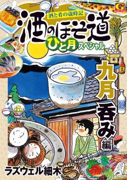 酒のほそ道 ひと月スペシャル 九月呑み編-電子書籍