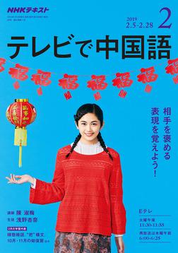 NHKテレビ テレビで中国語 2019年2月号-電子書籍