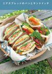 ミアズブレッドのパンとサンドイッチ