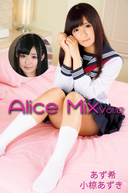 Alice Mix Vol.12 / あず希 小椋あずき-電子書籍