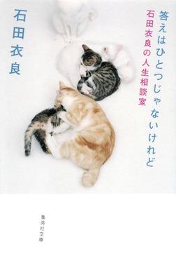 答えはひとつじゃないけれど 石田衣良の人生相談室-電子書籍