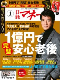 日経マネー 2016年 1月号 [雑誌]
