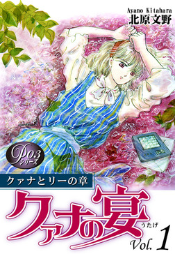 《Pシリーズ3》 クァナの宴 Vol.1-電子書籍