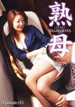 熟母 甘えん坊な息子たち Episode.03 紫彩乃-電子書籍