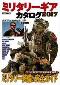 ミリタリーギアカタログ 2017
