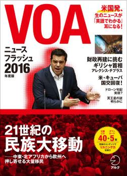 [音声DL付]VOAニュースフラッシュ2016年度版-電子書籍