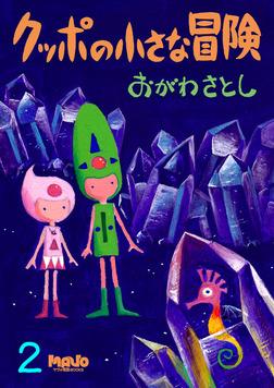 クッポの小さな冒険2-電子書籍