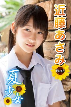夏少女 近藤あさみ Part.8(Ver.3)-電子書籍