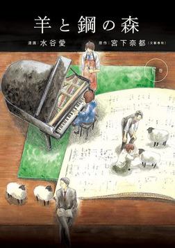 羊と鋼の森 下巻-電子書籍