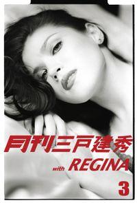 月刊三戸建秀vol.3 with REGINA